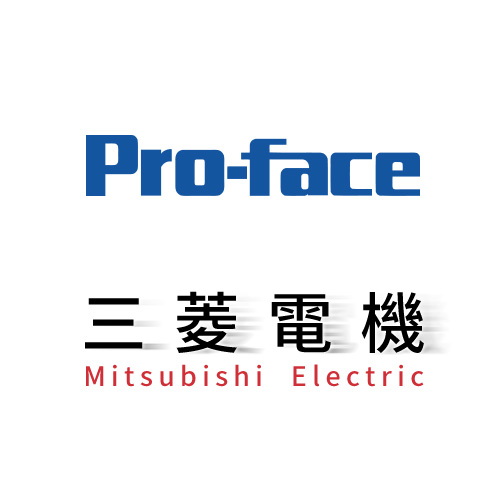 Pro-face普羅菲司專業先進的人機介面產品,包括GP4000、GP4100、SP5000等各主要系列HMI (Human Machine Interface)商品之供應。三菱電機可程式控制器、AC伺服器(伺服馬達)、人機介面以及變頻器銷售。