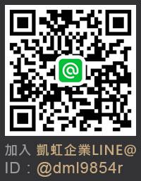 加入line好友id:@dml9854r