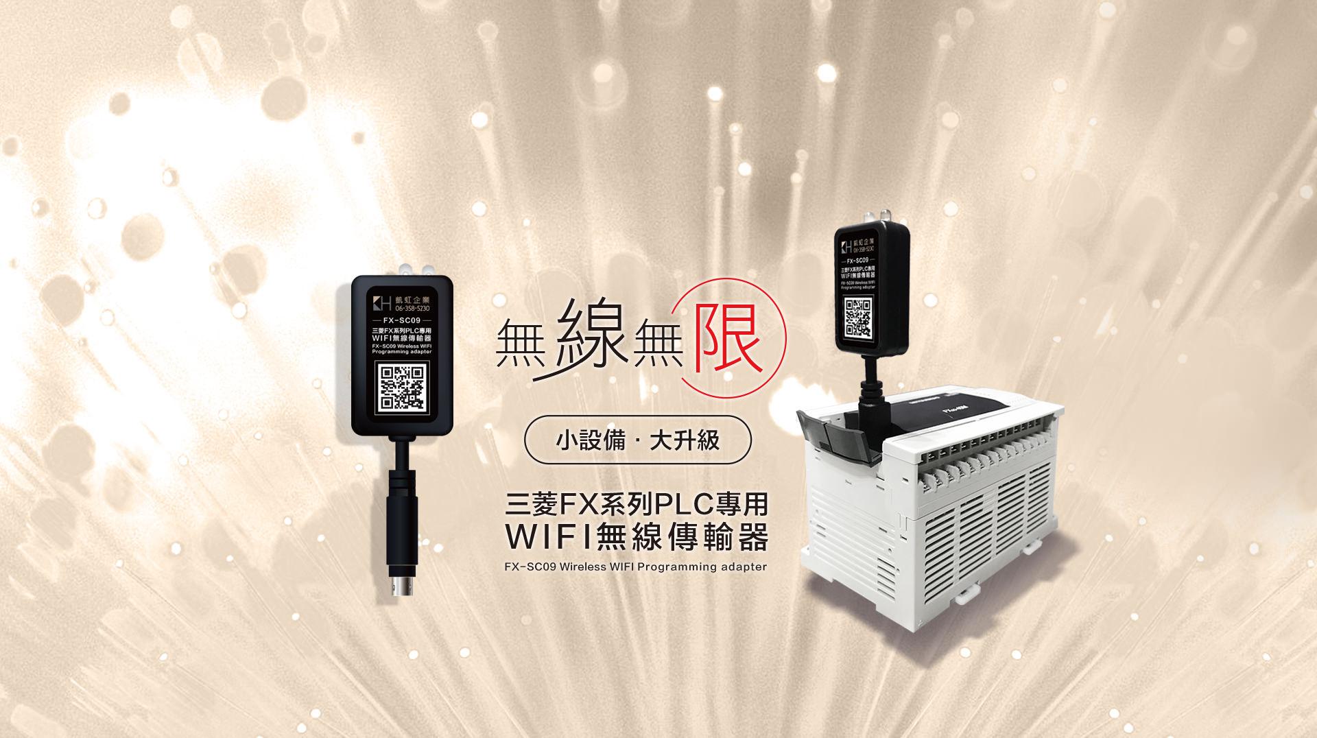 FX-SC09 三菱 PLC無線Wi-Fi傳輸器