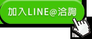 凱虹企業LINE@隨時為您服務!