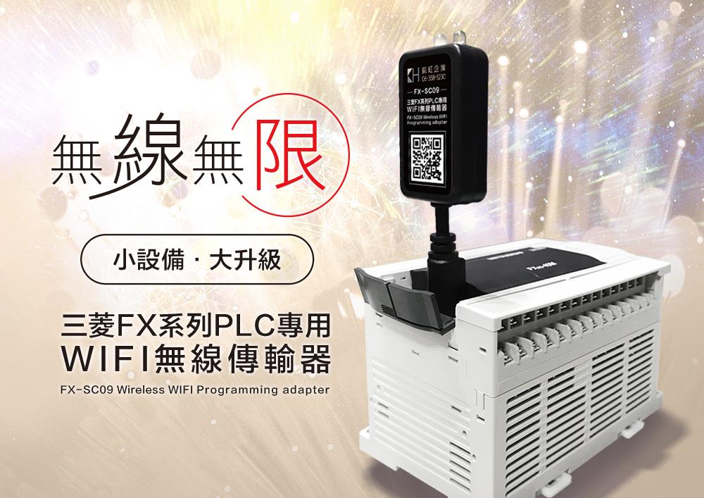 凱虹企業FX-SC09 三菱FX系列PLC專用-WIFI無線傳輸器