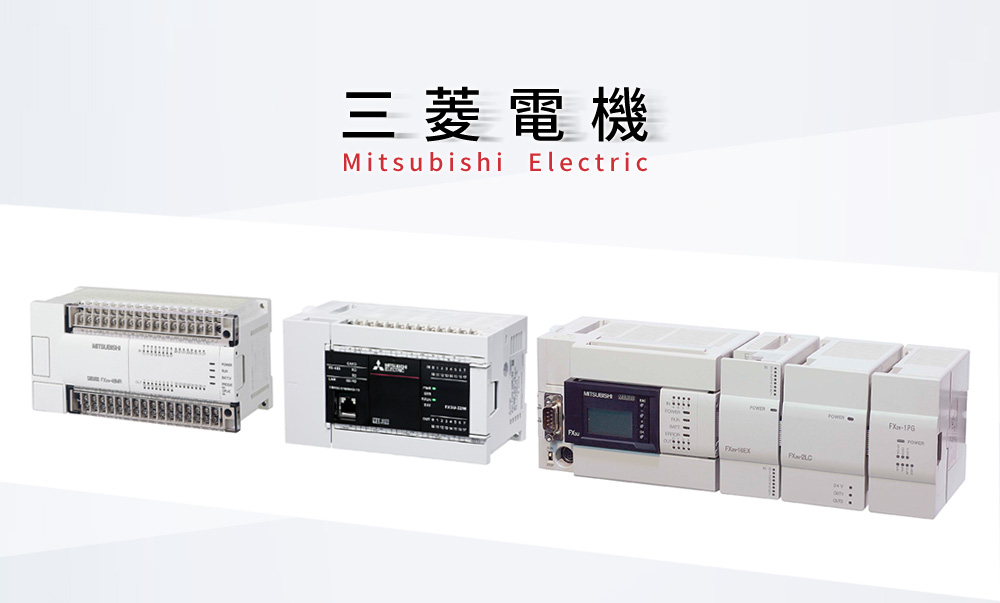 凱虹推薦三菱FX系列PLC專用