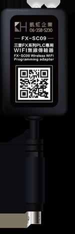 FX-SC09 三菱FX系列PLC專用-WIFI無線傳輸器
